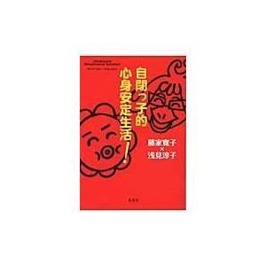 出版社名:花風社 著者名:藤家寛子、浅見淳子 発行年月:2009年10月 キーワード:ジヘイッコテキ...