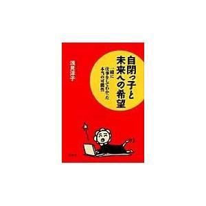 出版社名:花風社 著者名:浅見淳子 発行年月:2011年01月 キーワード:ジヘイッコ ト ミライ ...