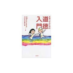 出版社名:花風社 著者名:社会の中で生きる子どもを育む会 発行年月:2012年06月 キーワード:ジ...