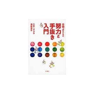 出版社名:花風社 著者名:ニキリンコ、浅見淳子 発行年月:2012年08月 キーワード:ジヘイッコ ...