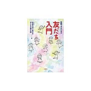 出版社名:花風社 著者名:社会の中で生きる子どもを育む会 発行年月:2013年07月 キーワード:ジ...