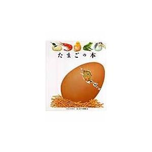 たまごの本/パスカル・ド・ブルゴ