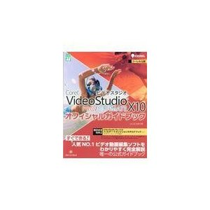 Corel VideoStudio X10 PRO/ULTIMATEオフィシ/山口正太郎