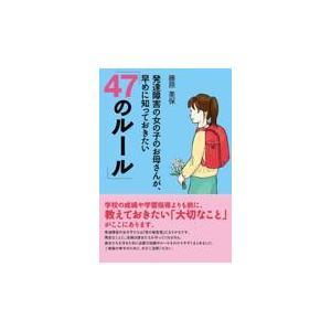 発達障害の女の子のお母さんが、早めに知っておきたい「47のルール」/藤原美保