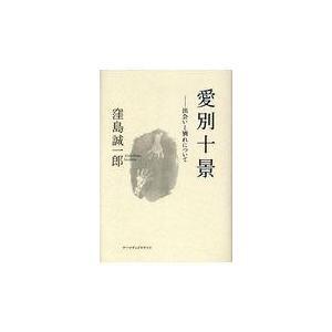 愛別十景/窪島誠一郎