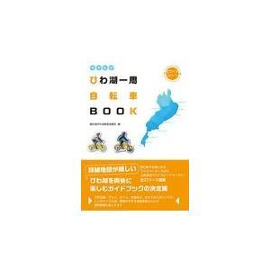 出版社名:西日本出版社 著者名:輪の国びわ湖推進協議会 シリーズ名:ちずたび 発行年月:2016年0...