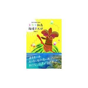 出版社名:西日本出版社 著者名:松鳥むう 発行年月:2018年07月 キーワード:トカラ レットウ ...