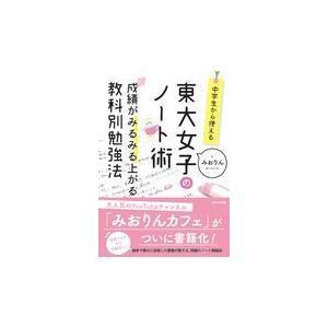 中学生から使える!東大女子のノート術/みおりん|Honya Club.com PayPayモール店