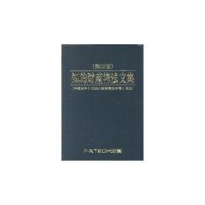 知的財産権法文集 第25版/PATECH企画