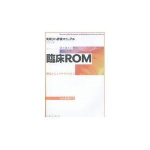 臨床ROM/隈元庸夫