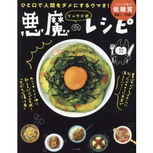 リュウジ式悪魔のレシピ/リュウジ