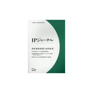 IPジャーナル Vol.7(2018.12)/知的財産研究教育財団|honyaclubbook