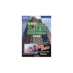 分野別問題解説集2級建築施工管理技術検定学科試験 2018年度2019年度/森野安信 honyaclubbook