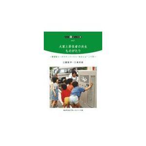 出版社名:西山夘三記念すまい・まちづくり文庫、リーブル出版、地方・小出版流通センター 著者名:江国智...