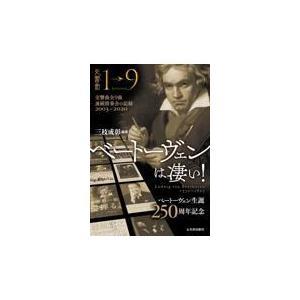 ベートーヴェンは凄い!/三枝成彰|Honya Club.com PayPayモール店