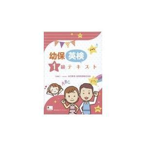 幼保英検1級テキスト/幼児教育・保育英語検|honyaclubbook