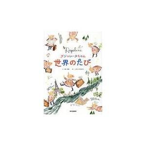 出版社名:303 BOOKS、日販アイ・ピー・エス 著者名:林木林、こがしわかおり 発行年月:201...