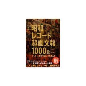 昭和レコード超画文報1000枚/チャッピー加藤|Honya Club.com PayPayモール店