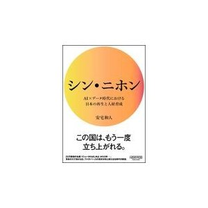 シン・ニホン/安宅和人|Honya Club.com PayPayモール店