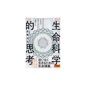 ビジネスと人生の「見え方」が一変する生命科学的思考/高橋祥子