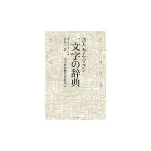 一文字の辞典/キム・ソヨン