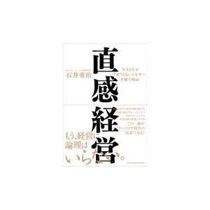 直感経営/石井重治