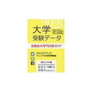 大学受験データ 2020/『大学受験データ』編