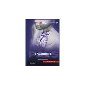PALS(小児二次救命措置)プロバイダーマニュアル/アメリカ心臓協会
