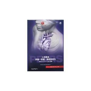 PEARSプロバイダーマニュアル/アメリカ心臓協会