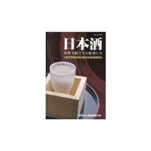 日本酒世界を魅了する国酒たち/東京農業大学 Honya Club.com PayPayモール店