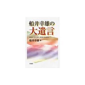 出版社名:青萠堂 著者名:船井幸雄 発行年月:2012年04月 キーワード:フナイ ユキオ ノ ダイ...