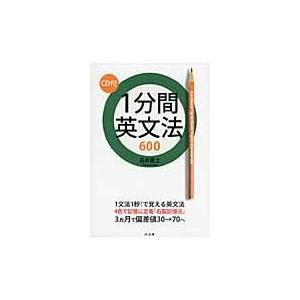 1分間英文法600/石井貴士|honyaclubbook