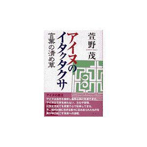 アイヌのイタクタクサ/萱野茂|Honya Club.com PayPayモール店