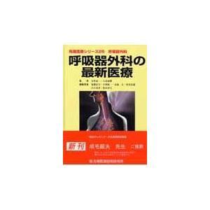 呼吸器外科の最新医療/加藤治文|honyaclubbook