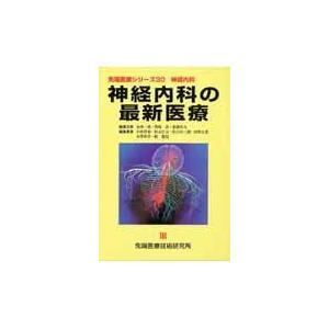 神経内科の最新医療/金沢一郎(医師)
