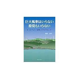 巨大風車はいらない原発もいらない/鶴田由紀