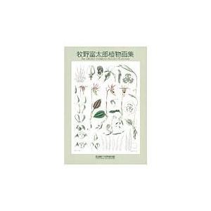 牧野富太郎植物画集/牧野富太郎