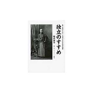 出版社名:ロゼッタストーン 著者名:福沢諭吉、ロゼッタストーン 発行年月:2010年06月 キーワー...