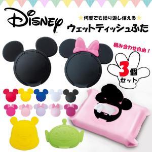 ディズニー Disney  3個セット おしりふき ふた ケース ウェットティッシュ 出産祝い ベビーギフト