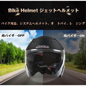 バイクヘルメット フルフェイス JIEKAI ...の詳細画像2