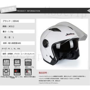 バイクヘルメット フルフェイス JIEKAI ...の詳細画像3