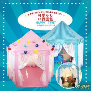 6角キッズテント キッズハウス 子供用ティピー 子供用テント 屋内装飾 激安 室内 室外  おもちゃ収納 ギフト プリンセス