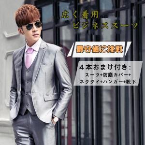 ビジネススーツ 1ボタン 2ボタン  スタイリッシュスーツスリムスーツ suit リクルートスーツ 就活スーツ ジャケット メンズ カジュアル 4本おまけ付き 全25色