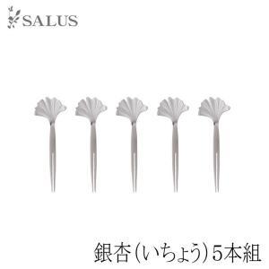 佐藤金属興業 SALUS 和心ようじ 銀杏(いちょう) 5本組|hoonstore