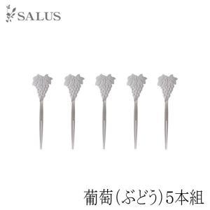 佐藤金属興業 SALUS 和心ようじ 葡萄(ぶどう) 5本組|hoonstore