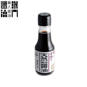 職人醤油 カネイワ醤油 天然醸造醤油 容量100ml 品番 3675-25|hoonstore