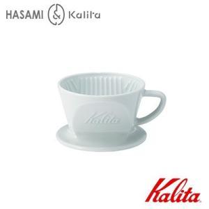 カリタ Kalita HA 101ドリッパー  1〜2人用 波佐見焼 陶器製 品番:#01010|hoonstore