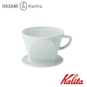 カリタ Kalita HA 102ドリッパー  2〜4人用 波佐見焼 陶器製 品番:#02010|hoonstore