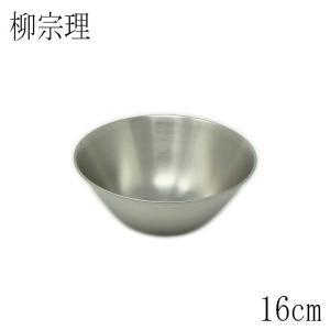 柳宗理 ステンレスボール 16cm|hoonstore