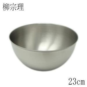 柳宗理 ステンレスボール 23cm|hoonstore